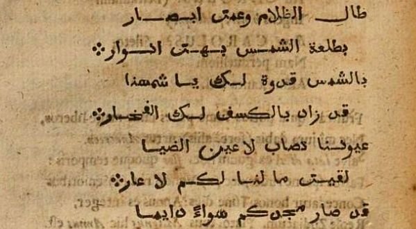 An Arabic Poem for an English King: Edward Pococke's Verses to Charles II